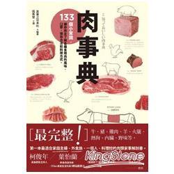 肉事典:133個小常識,讓你完全了解各種食用肉的風味、口感、保存方法和料理方式