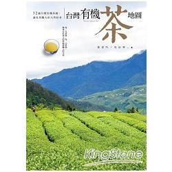 台灣有機茶地圖 /