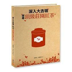 深入大吉嶺- 探尋頂級莊園紅茶