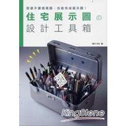 住宅展示圖 設計工具箱