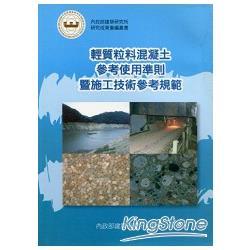 輕質粒料混凝土參考使用準則暨施工技術參考