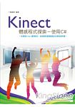 Kinect體感程式探索:使用C#