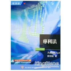 專利法(四版)-智慧財產培訓學院教材02
