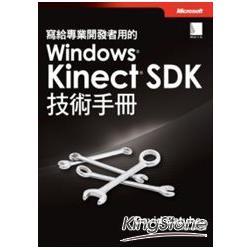 寫給專業開發者用的Windows Kinect SDK技術手冊