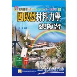 國民營材料力學總複習(台電、中油、台水聯合招考、鐵路特考)(三版)