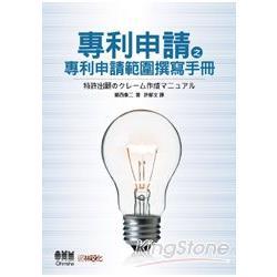 專利申請之專利申請範圍撰寫手冊