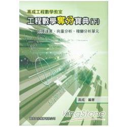 工程數學奪分寶典,矩陣運算、向量分析、複辯分析單元