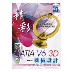 精彩 CATIA V6 3D 機械設計