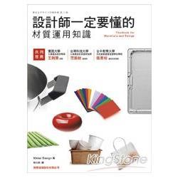 設計師一定要懂的材質運用知識 = Textbook for materials and design
