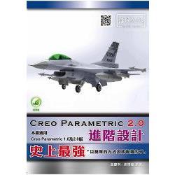Creo Parametric 2.0 進階設計