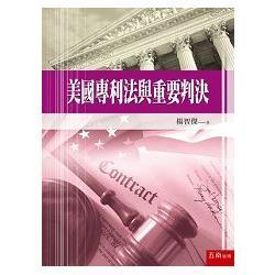 美國專利法與重要判決