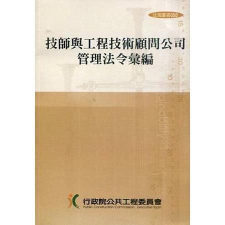 技師與工程技術顧問公司管理法令彙編