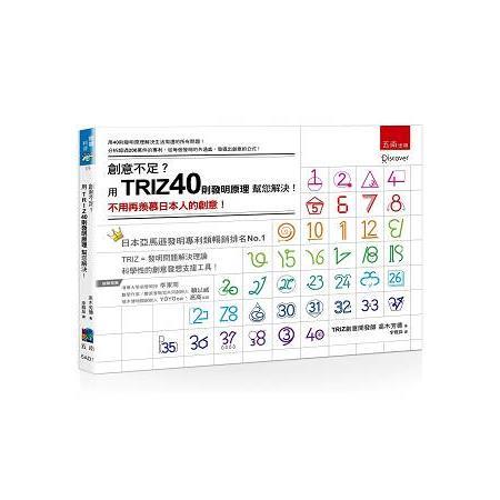 創意不足?用TRIZ40則發明原理幫您解決!:不用再羨慕日本人的創意