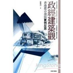 政經建築觀 : 香港都市發展實例反思 /