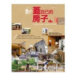 蓋自己的房子:25個私宅夢幸福大結局