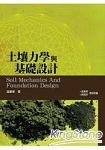 土壤力學與基礎設計