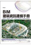 BIM 建築資訊建模手冊(第二版):寫給業主、專案經理、設計師、工程師以及承包商的 BIM 建築資訊建模