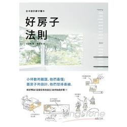 日本設計師才懂の好房子法則 = An awesome atlas of house building solutions /