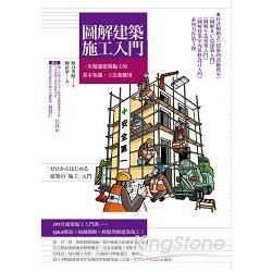 圖解建築施工入門 : 一次精通建築施工的基本知識.工法和應用 /
