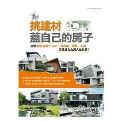挑建材,蓋自己的房子搞懂鋼筋混凝土(RC)、清水模、鋼構、木造,打造適合台灣人住的厝