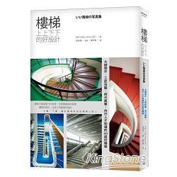 樓梯 : 上上下下的好設計 : 大師傑作、工匠技藝、時代風華,內行人才知道的40座好樓梯 /
