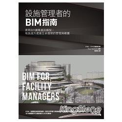 設施管理者的BIM指南:使用BIM建築資訊模型-有效提升 建築生命週期的管理與維護