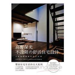 高野保光不設限の舒活住宅設計