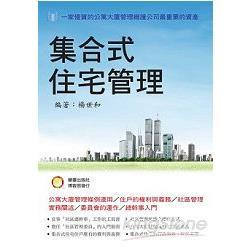 集合式住宅管理:一家優質公寓大廈管理維護公司最重要的資產