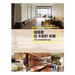 就是愛住木設計的家:最潮木生活空間設計提案550