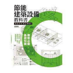 節能建築設備教科書. 集合住宅.辦公建築篇 /