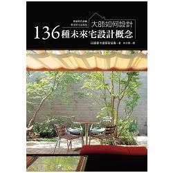 大師如何設計:136種未來宅設計概念