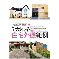大師如何設計:5大風格住宅外觀範例~顛覆刻板印象,特色與實用性兼具的風格住宅外觀!