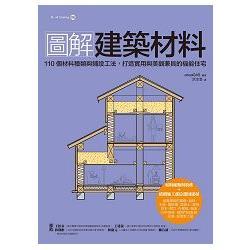圖解建築材料:110個材料種類與鋪設工法- 打造實用與美觀兼具的機能住宅