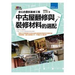 安心的委託裝修工程:中古屋翻修與裝修材料的選配