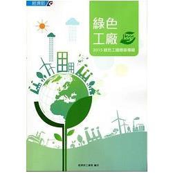 綠色工廠-2015綠色工廠標章專輯