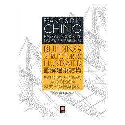 圖解建築結構:樣式、系統與設計