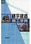 樓宇建造施工手冊(第二版)