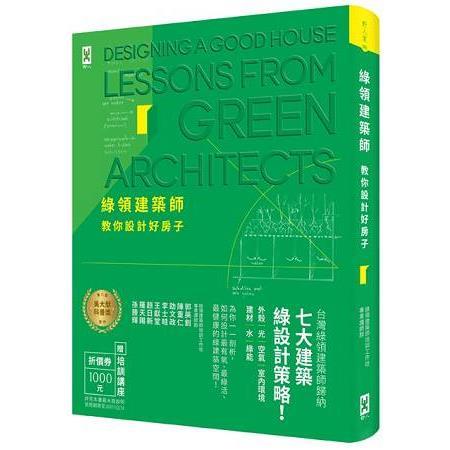 綠領建築師教你設計好房子 :綠建築七大指標&設計策略- 收錄最多臺灣EEWH、美國LEED認證案例- 打造健康有氧的綠活空間! (另開視窗)