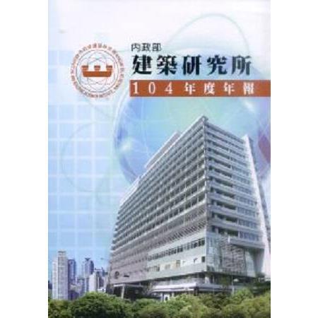 內政部建築研究所104年度年報
