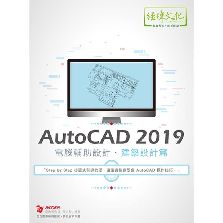 AutoCAD 2019 電腹D異U設計:建築設計篇