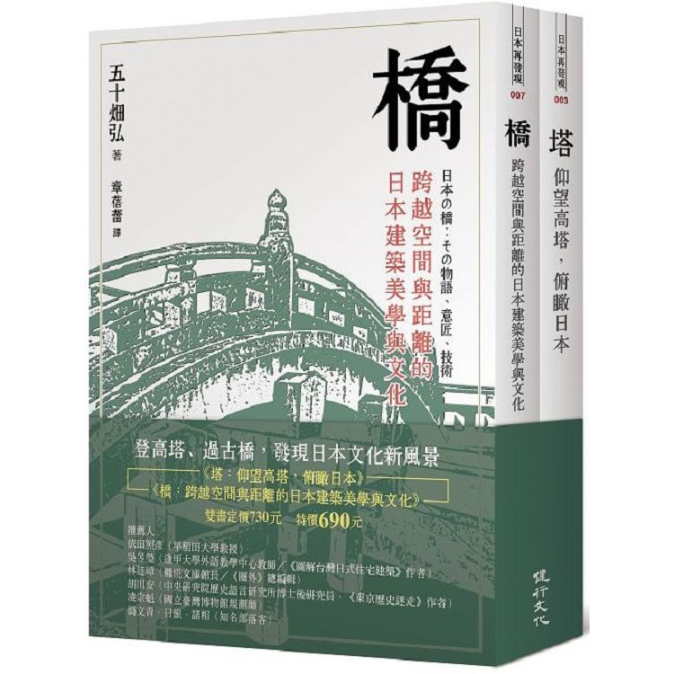 預購(108/04/02出貨)橋與塔:觀看日本文化的特殊角度