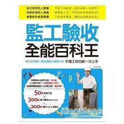 監工驗收全能百科王:華人世界第一本裝潢監工實務大全-不懂工程也能一次上手
