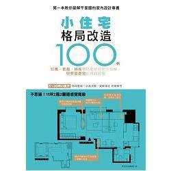 小住宅格局改造100例:公寓.套房.挑高格局動線收納全有解-好窄變豪宅住得超舒服