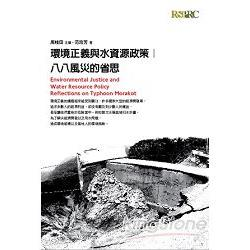 環境正義與水資源政策:八八風災的省思