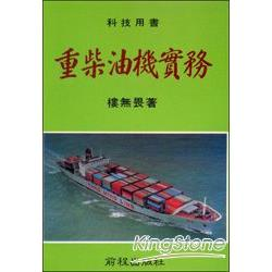 重柴油機實務(招商局修船廠廠長)