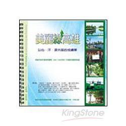 美麗綠高雄:以心、汗、淚共築的成績單=Restoring the environment in Kaohsiung : a retrospective view 1998-2006:高雄市政府環境保護局1998-2006年的八年施政回顧與見證