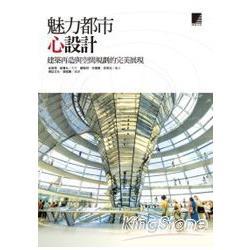 魅力都市心設計 : 建築再造與空間規劃的完美展現 /