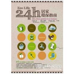 Eco life!24h居家環保指南(另開視窗)