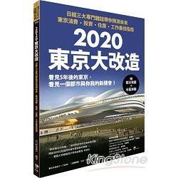 2020東京大改造:日經三大專門雜誌帶你預測未來.東京消費.投資.住居.工作最佳指南