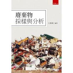 廢棄物採樣與分析
